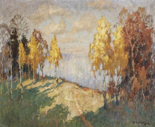 Горбатов К. И. Осень