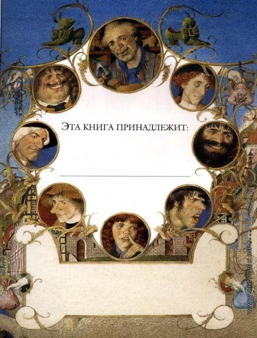 Спирин Г. К. Авантитул к книге Мадонны «Яков и семеро разбойников»