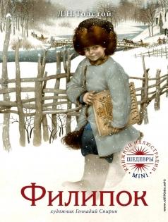 Спирин Г. К. Обложка к произведению Л.Н. Толстого «Филипок»