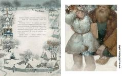 Спирин Г. К. Иллюстрация к произведению Л.Н. Толстого «Филипок»