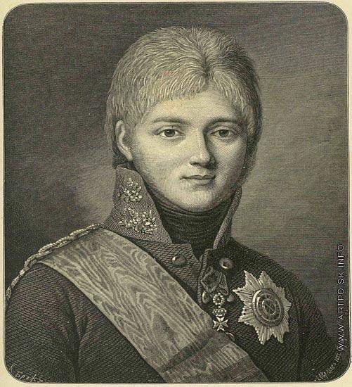 Серяков Л. А. Александр I