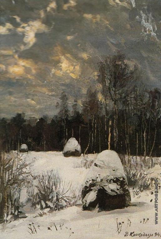 Коркодым В. Н. Пейзаж со стожком