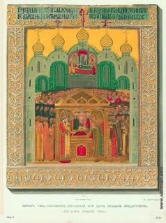 Солнцев Ф. Г. Образ Ризоположения, писаный при царе Михаиле Федоровиче