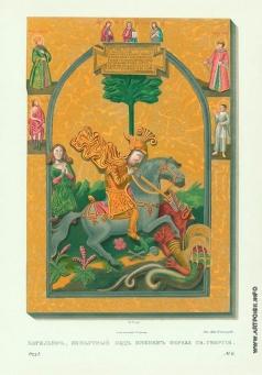Солнцев Ф. Г. Барельеф, известный под именем образа Святого Георгия