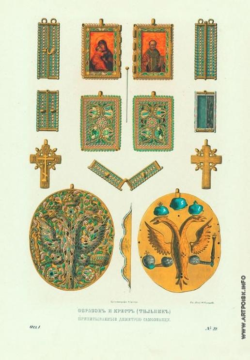 Солнцев Ф. Г. Образок и крест (тыльник) Дмитрия Самозванца