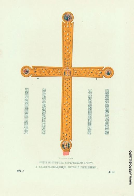 Солнцев Ф. Г. Лицевая сторона Кортунского креста и надпись звездицы Антония Римлянина