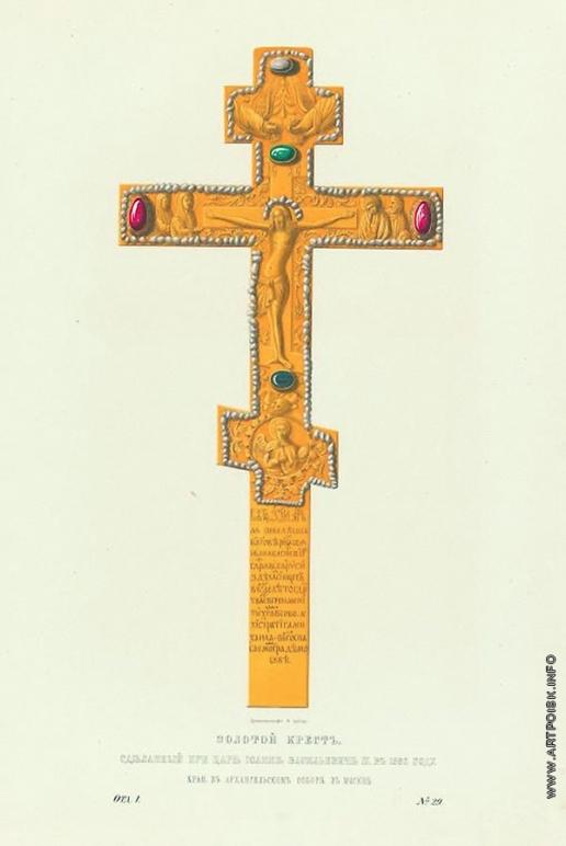 Солнцев Ф. Г. Золотой крест, сделанный при царе Иоанне Васильевиче IV в 1560 г.