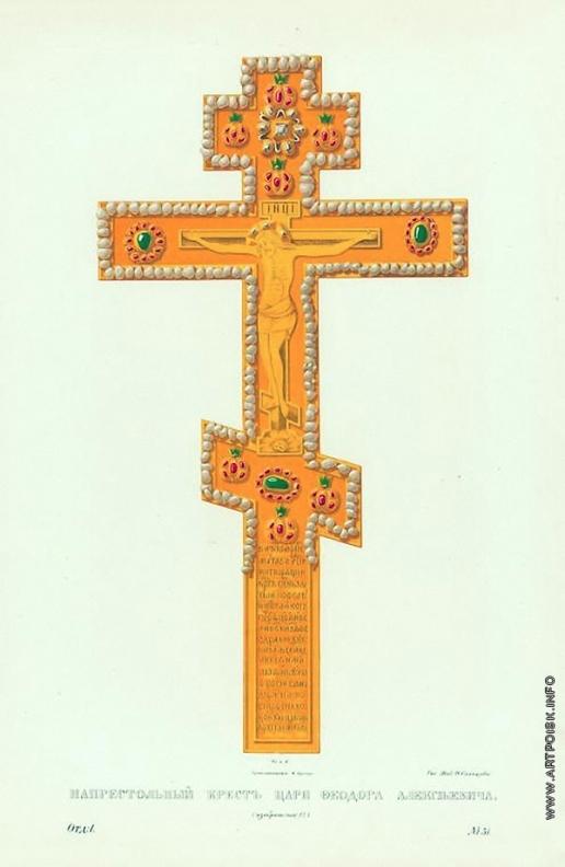 Солнцев Ф. Г. Напрестольный крест царя Федора Алексевича