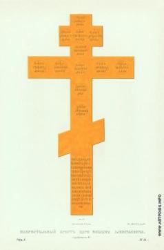 Солнцев Ф. Г. Наперстный крест царя Федора Алексеевича