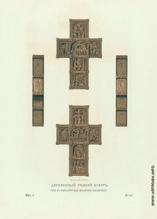 Солнцев Ф. Г. Деревянный резной крест