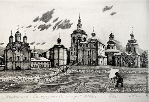 Ярославцев А. И. Кирилло-белозерский монастырь
