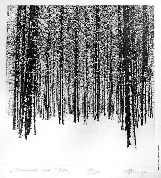 Ярославцев А. И. Зимний лес
