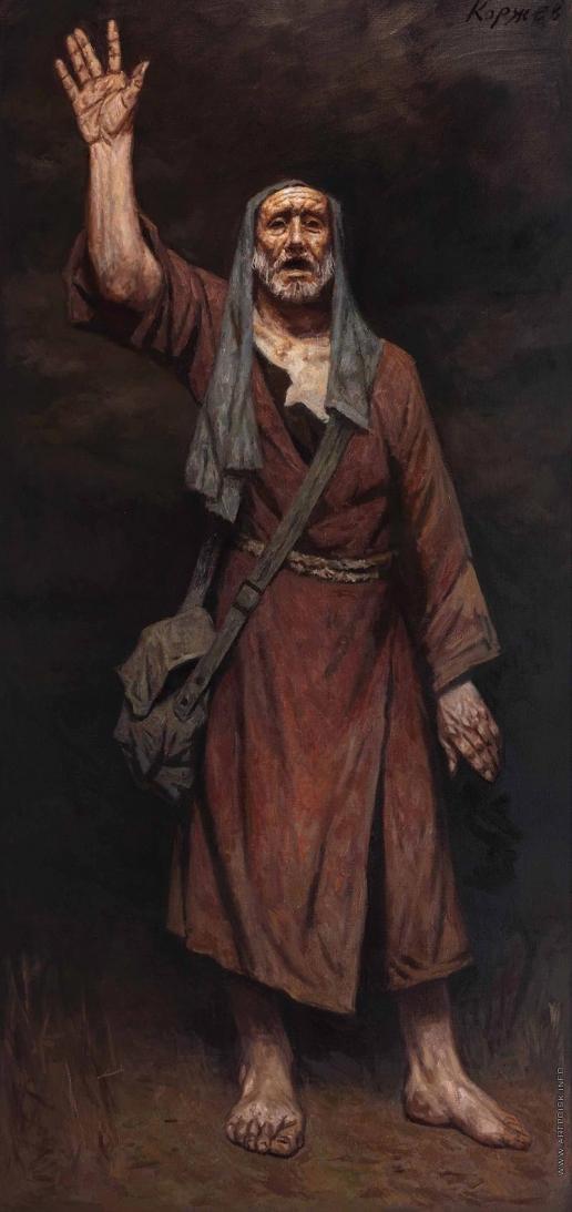 Коржев-Чувелев Г. М. Пророк