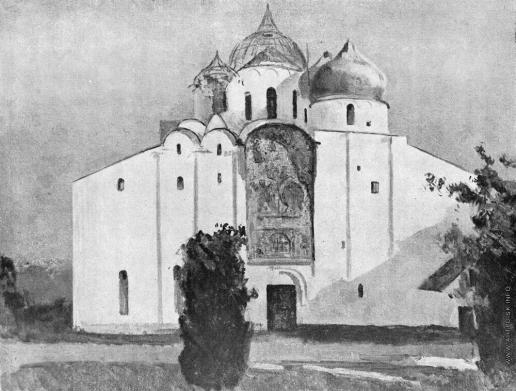 Герасимов С. В. Новгородская София, разрушенная фашистами