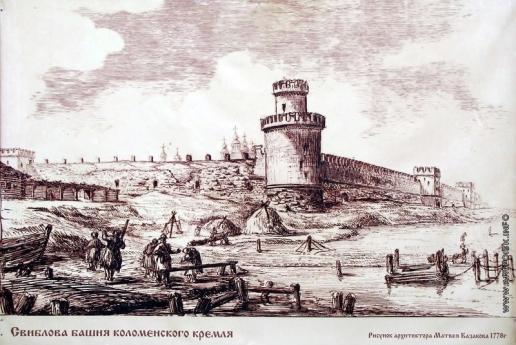 Казаков М. Ф. Кремль в Коломне