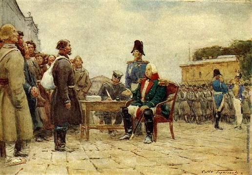 Герасимов С. В. М.И. Кутузов - начальник Санкт-Петербургского ополчения