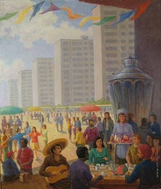 Лучишкин С. А. «О спорт! Ты мир!» 5-я створка: Олимпийская деревня. Московское хлебосольство
