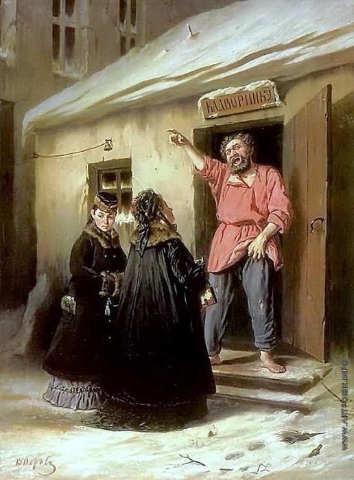 Перов В. Г. Дворник, отдающий квартиру барыне