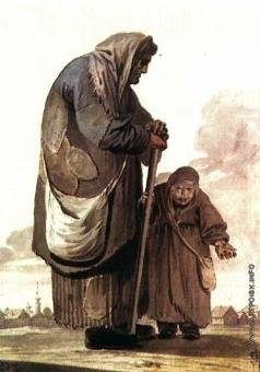Ерменев И. А. Нищая с девочкой-поводырем