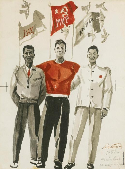 Дейнека А. А. Фестиваль молодежи и студентов 1957 года