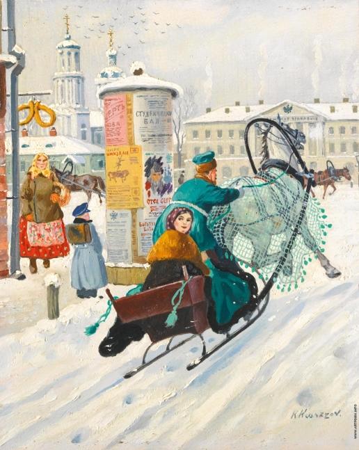 Кузнецов К. К. Женщина на санях