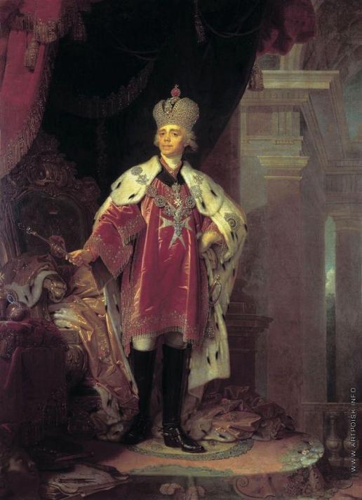 Боровиковский В. Л. Портрет Павла I в костюме гроссмейстера Мальтийского ордена