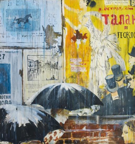 Пименов Ю. И. Плакаты в дождь