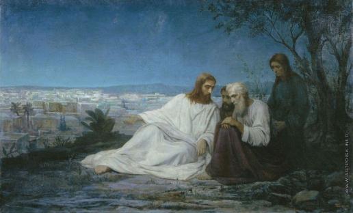 Боткин М. П. Беседа Христа с учениками