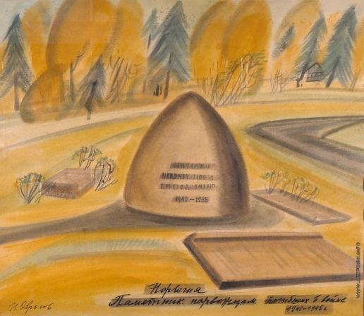 Обросов И. П. Норвегия. Памятник норвежцам погибшим в войне