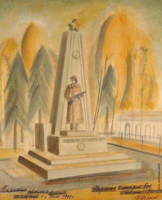 Обросов И. П. Норвегия. Памятник советским войнам