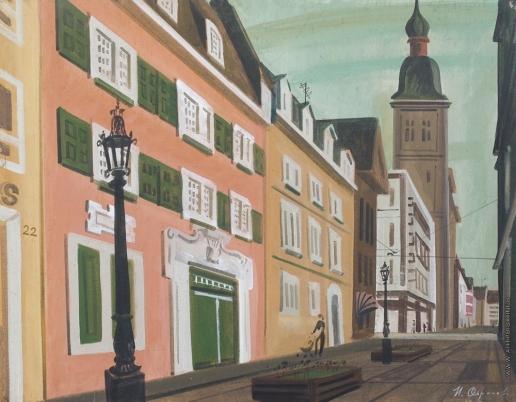 Обросов И. П. Дом и улица Бетховена в Бонне