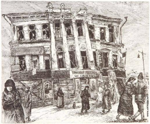 Дергилева А. И. Серия Москва в годы революции. Дом у Никитских ворот
