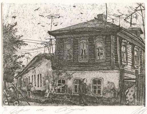 Дергилева А. И. Дом на облупе