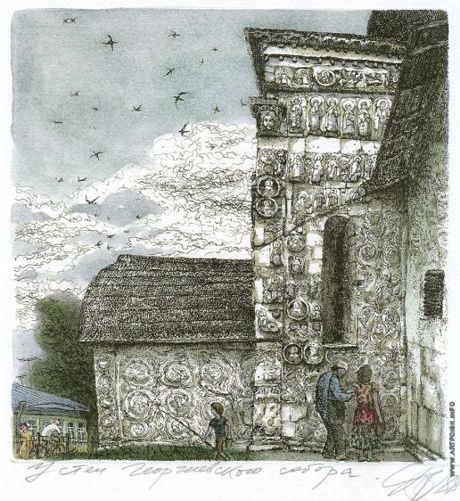 Дергилева А. И. У стен Георгиевского собора