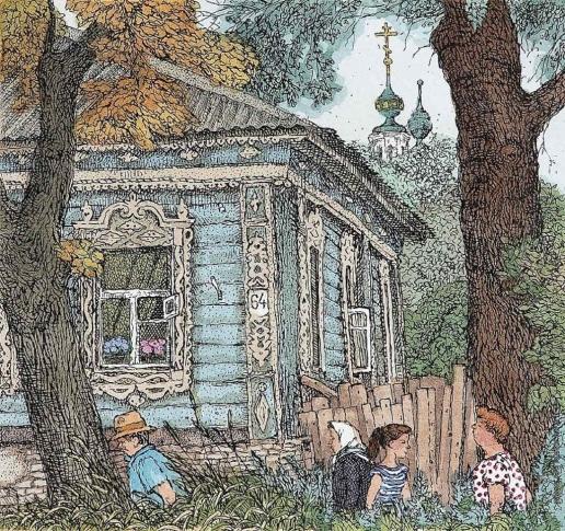 Дергилева А. И. Голубой дом