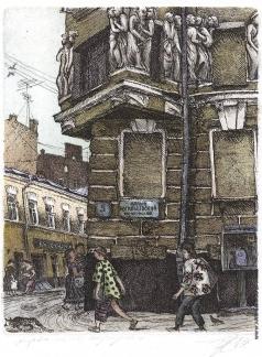 Дергилева А. И. Арбатские переулки