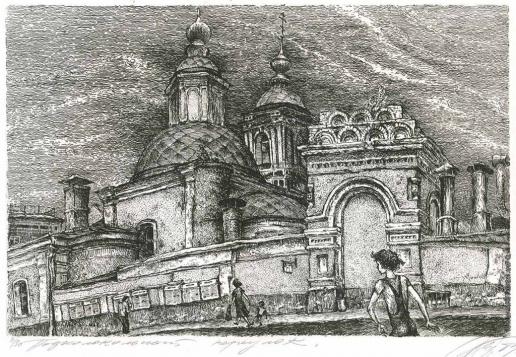 Дергилева А. И. Подколокольный переулок