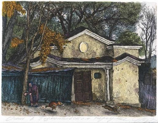 Дергилева А. И. Осень в Подкопаевском переулке