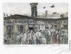 Дергилева А. И. Тишинская площадь. Рынок