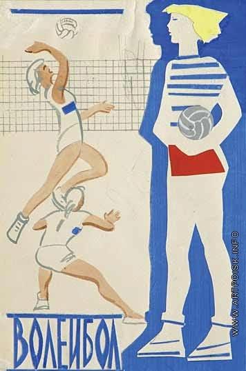Обросов И. П. Волейбол