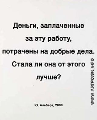Альберт Ю. Ф. Благотворительная работа