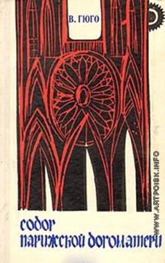 Бахчеван В. Н. Обложка к роману В. Гюго «Собор парижской Богоматери»