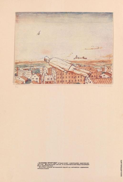 Кабаков И. И. Летающий Комаров. Из серии «Десять персонажей»