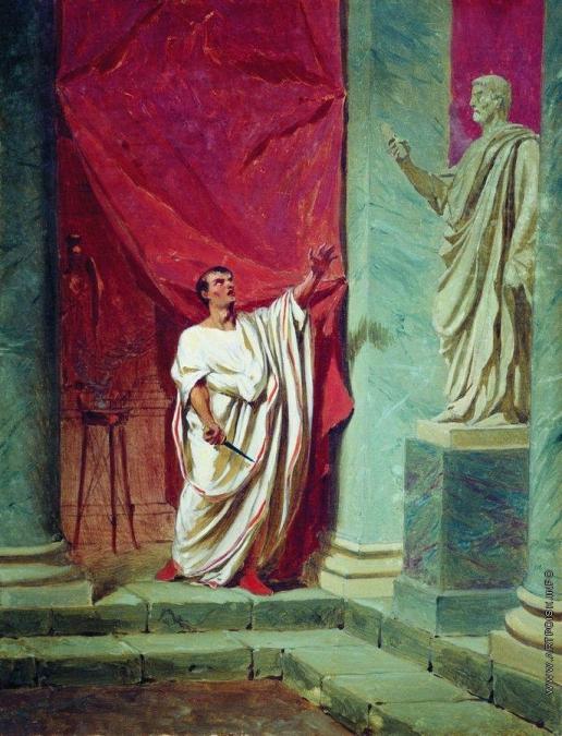 Бронников Ф. А. Клятва Брута перед статуей