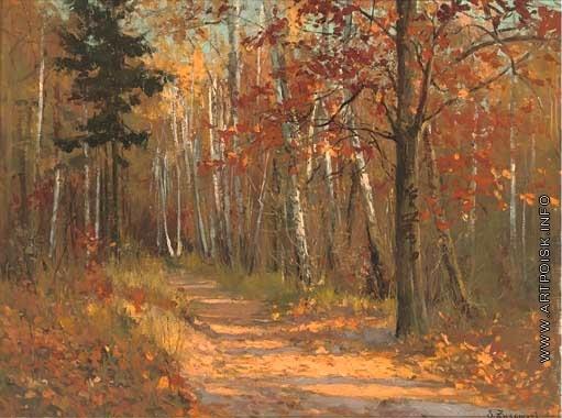 Жуковский С. Ю. Осенняя лесная тропинка