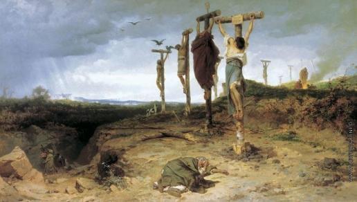 Бронников Ф. А. «Проклятое поле». Место казни в Древнем Риме. Распятые рабы