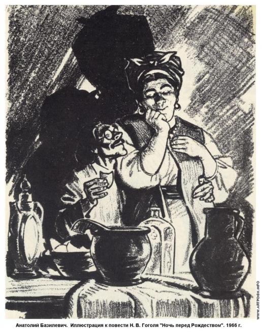 Базилевич А. Д. Иллюстрация к повести Гоголя «Ночь перед Рождеством»