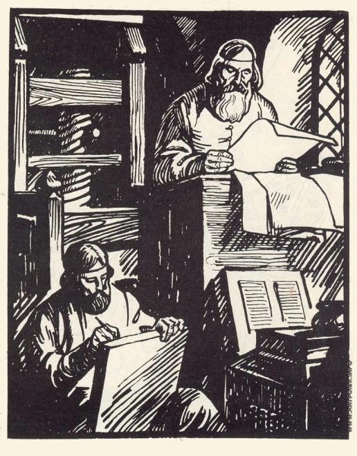 Базилевич А. Д. Иллюстрация к книге О. Иваненко «Печатник книг невиданных»