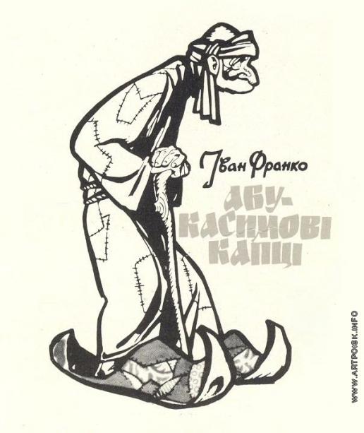 Базилевич А. Д. Обложка к сказке Ивана Франко «Абу-Касимовы тапочки»
