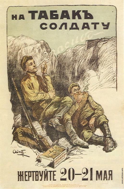 Апсит А. П. Плакат «На табак солдату»